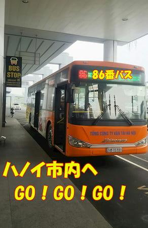 ノイバイ空港から市内へは86番バス