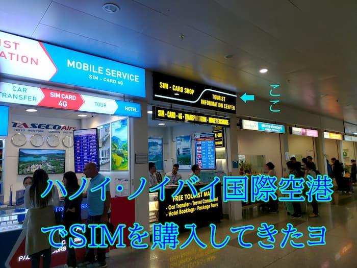 ノイバイ空港でのSIM購入場所
