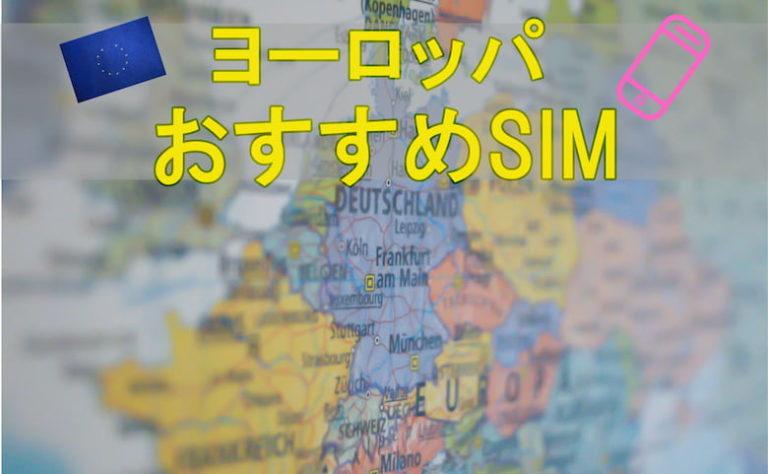 ヨーロッパ周遊にオススメSIM