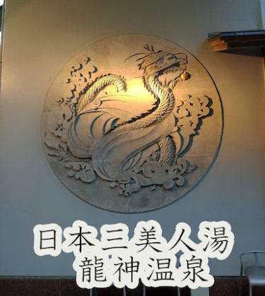 龍神温泉の入り口の写真