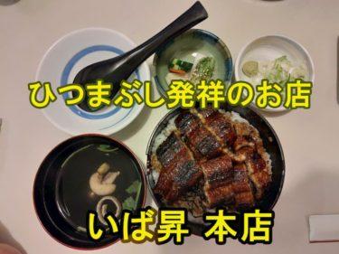 名古屋の栄でひつまぶしの有名店!【いば昇本店】