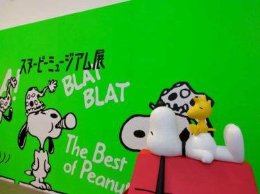 スヌーピーミュージアム展大阪2019・画像多めだから行った気分になれるよ。