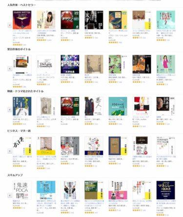 Amazon Audible(アマゾン オーディブル)のキャンペーンがあつい。本を無料で聴くだけで最大3000ポイント獲得のチャンス
