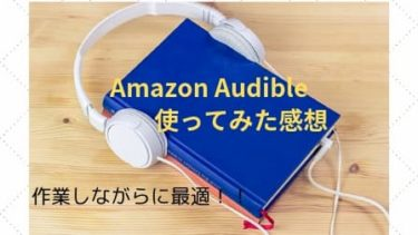 Amazon Audible(オーディブル)の評判や口コミ。実際に使ってみた感想