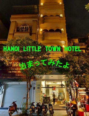 立地最強!ハノイのホテル「HANOILITTLETOWNHOTEL」