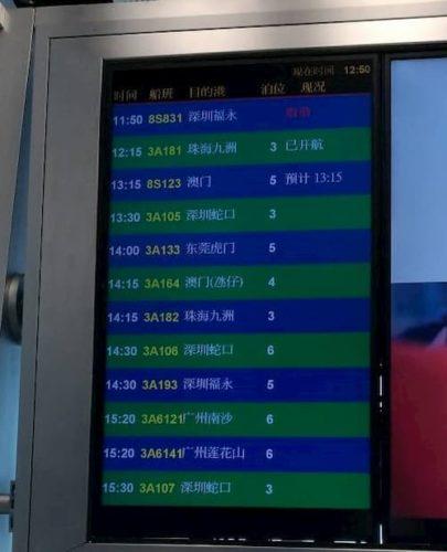 香港からマカオへのフェリーの時刻表