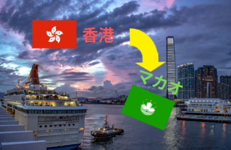 香港からフェリーでマカオへ