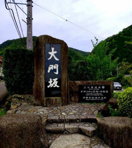 熊野古道への入り口大門坂