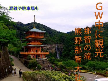 GWに那智の滝や熊野那智大社へ徒歩観光!混雑具合も