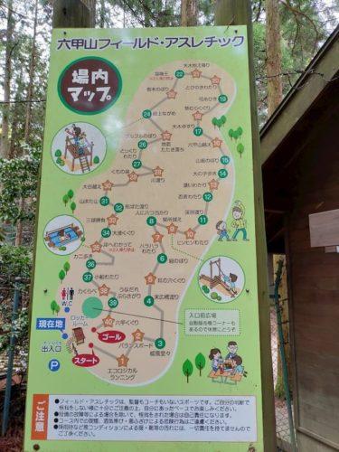 六甲山アスレチックの場内マップ