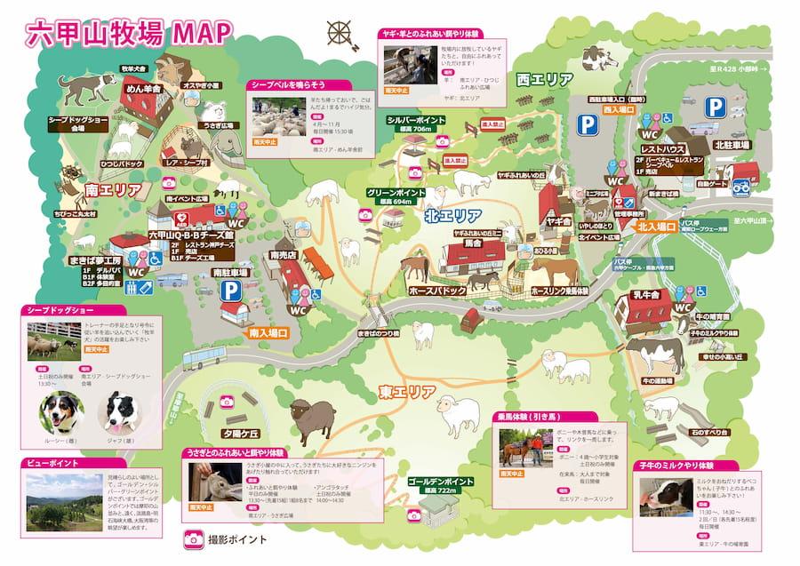 六甲山牧場の地図