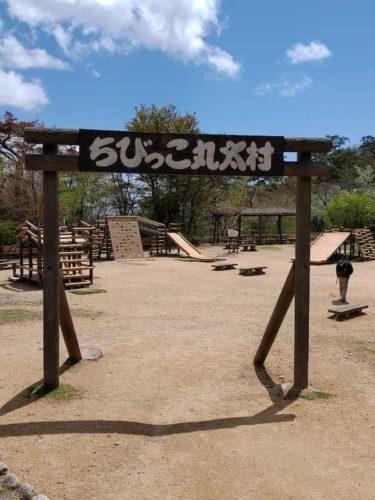 六甲山牧場のちびっこ丸太村