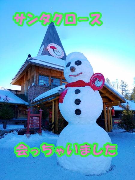 ロバニエミサンタクロ-ス村の雪だるま