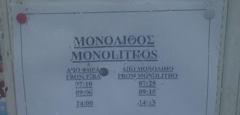サントリーニ島のフィラからモノリトスへのバスの時刻表