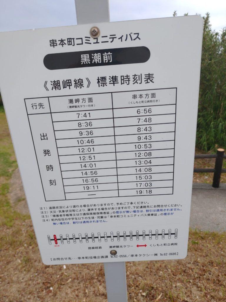 串本町の潮岬線バスの時刻表