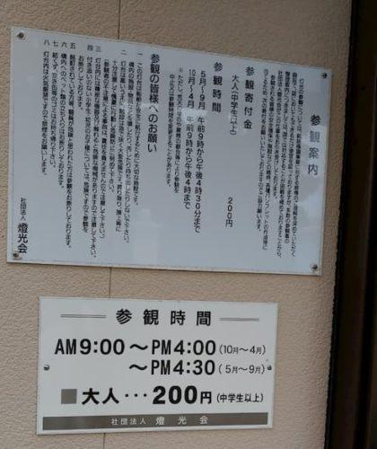 潮岬灯台の料金表