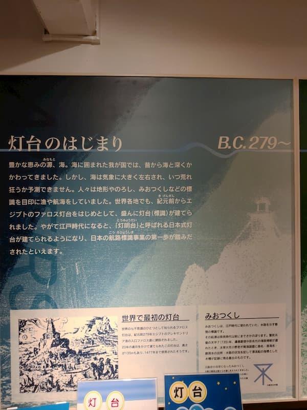 潮岬灯台の歴史