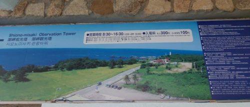 潮岬観光タワーへの料金2