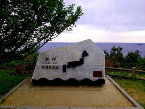 本州最南端の像