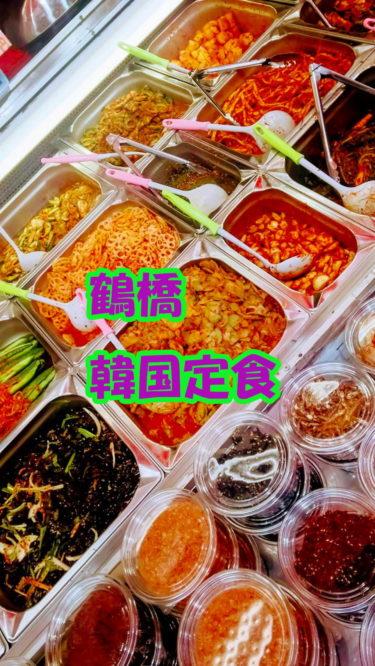 お得!韓国料理が食べたい鶴橋のランチ「マル」が美味しい