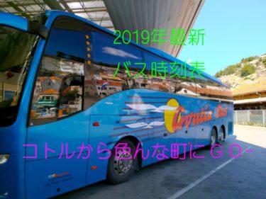 【モンテネグロ・コトルのバスステ-ション発 最新バス時刻表】 コトルから色々な町へ出かける!