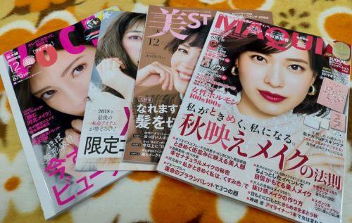 2018年10月の購入品の雑誌