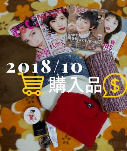 2018年10月の購入品4