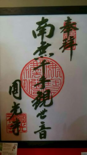 圓光寺の朱印帳