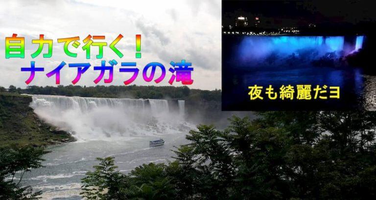 ナイアガラの滝のアイキャッチ