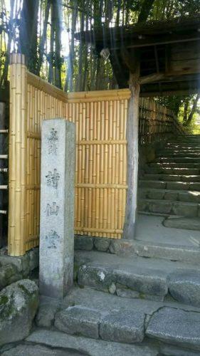 詩仙堂の入り口