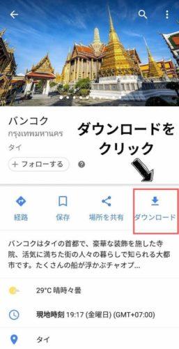 グーグルマップの外国での使い方