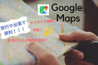 出張や旅行で時間短縮!グーグルマップ(Google Map)の便利な活用例