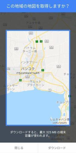 グーグルマップの外国での使い方1