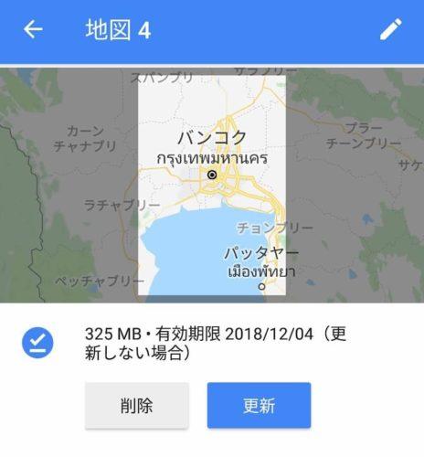グーグルマップの外国での使い方2