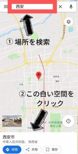 グーグルマップの外国での使い方4