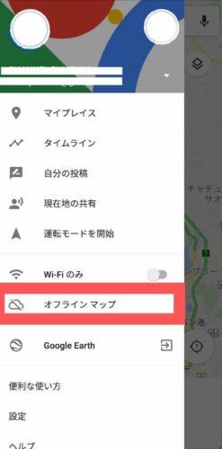 グーグルマップの外国での使い方6