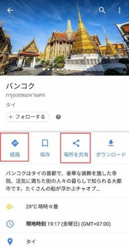 グーグルマップの外国での使い方8