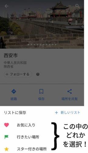 グーグルマップの外国での使い方9