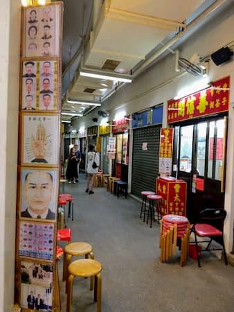 占い市場-香港