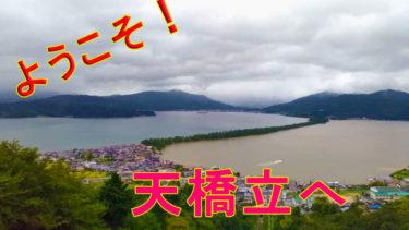 【青春18切符の旅で京都】大雨の中、大阪から日帰りで天橋立へ!