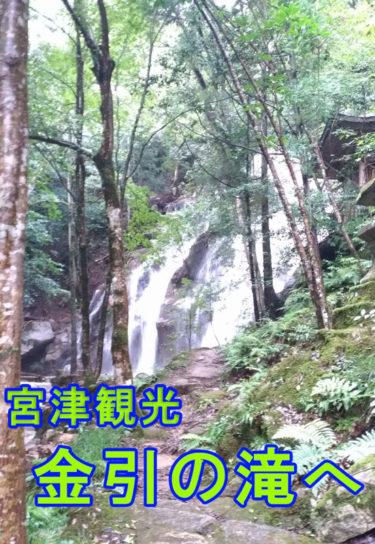 京都府・金引の滝へは車が良き!?無料駐車場あります