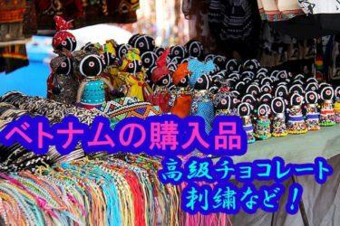 10日間でのベトナム旅行の購入品 全部見せちゃいますヨ!