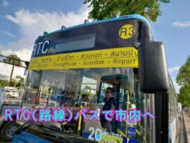 タイ・チェンマイ空港から市内への行き方 【最新】2018年10月のバス情報・路線図マップ付