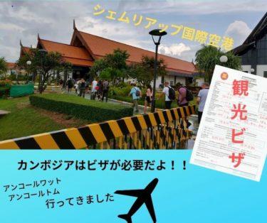 カンボジア空港のビザの現地での取り方