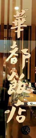 本町-中華