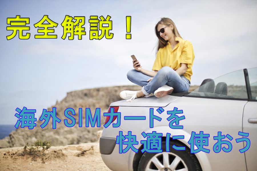 海外でのSIMカードの完全解説