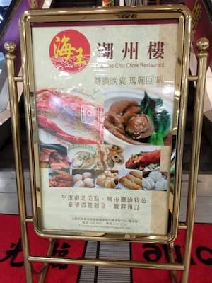潮州楼-香港レストラン
