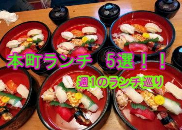 【厳選5店舗】大阪本町でのちょっとリッチなお得ランチ