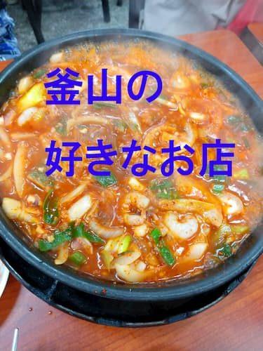 釜山の汎一のナッチポックン鍋