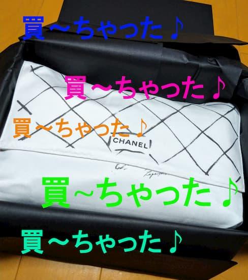 釜山旅行でシャネルバック買う―アイチャッチ